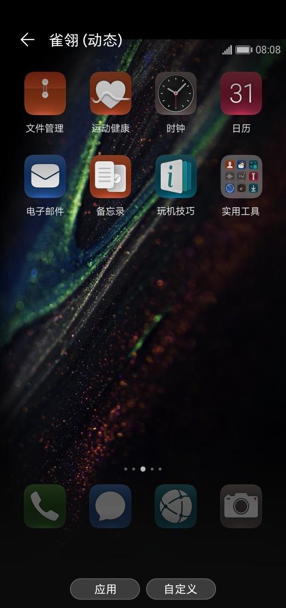 Screenshot_20191210_184110_com.huawei.android.thememanager.jpg