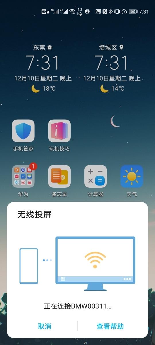Screenshot_20191210_193127_com.huawei.android.airsharing.jpg