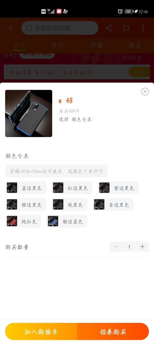 Screenshot_20191211_104655_com.taobao.taobao.jpg