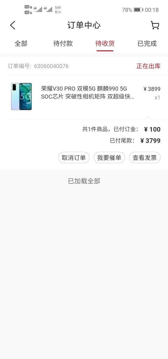 Screenshot_20191212_001854_com.vmall.client.jpg