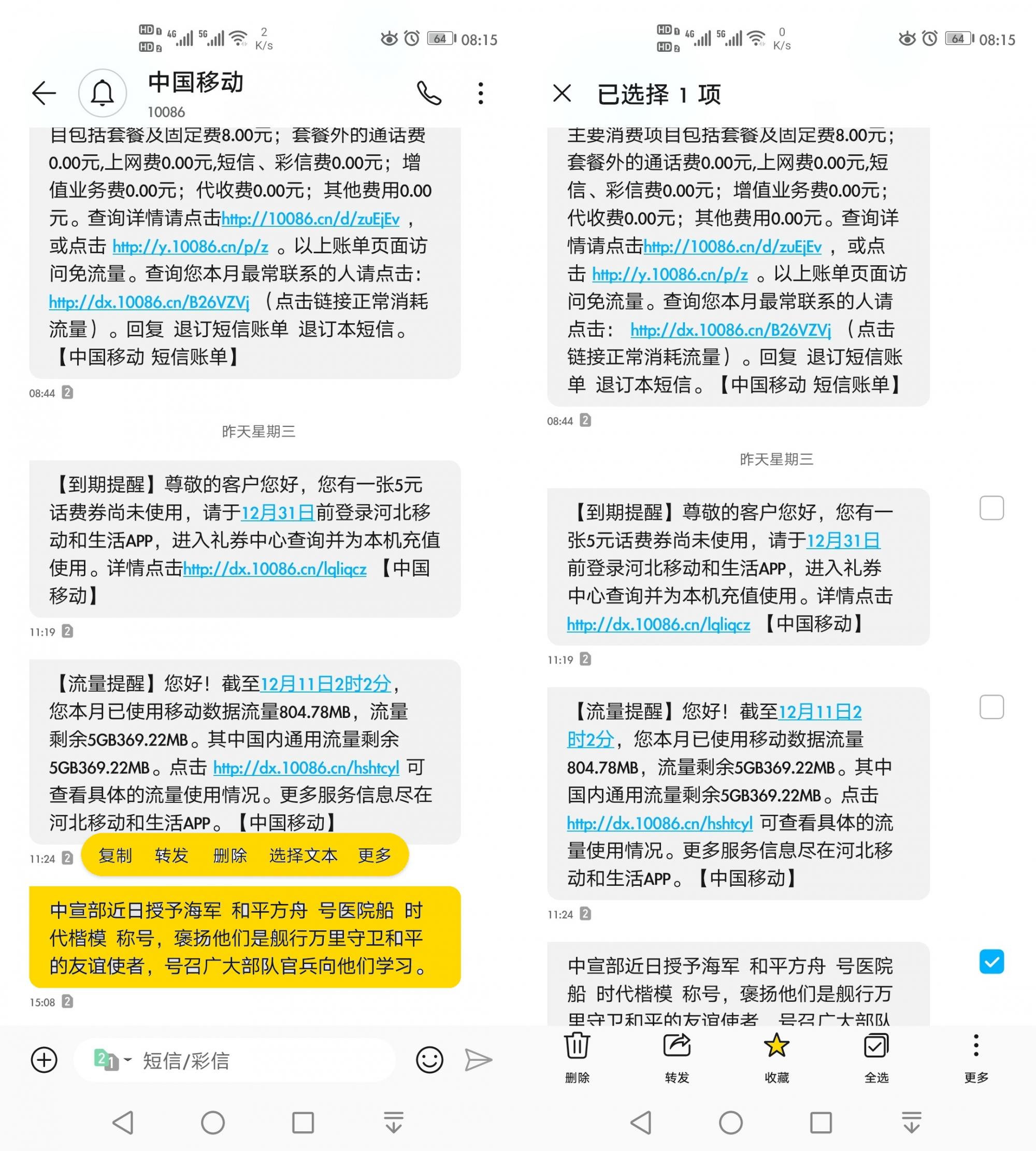 Screenshot_20191212_081523_com.android.mms.jpg