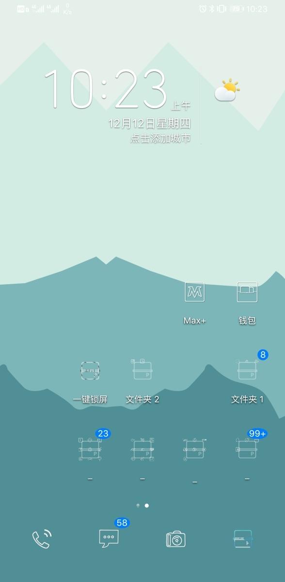 Screenshot_20191212_102320_com.huawei.android.launcher.jpg