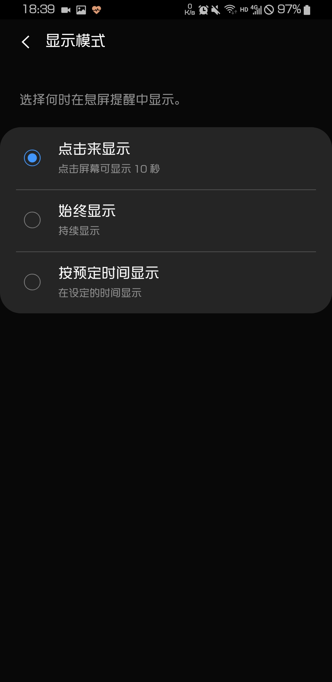 Screenshot_20191212-183940_Always On Display.jpg