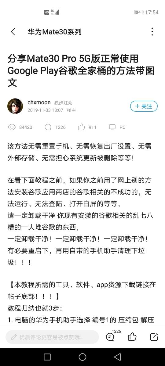 Screenshot_20191213_175441_com.huawei.fans.jpg