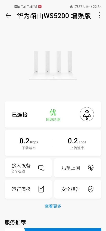 Screenshot_20191213_223443_com.huawei.smarthome.jpg