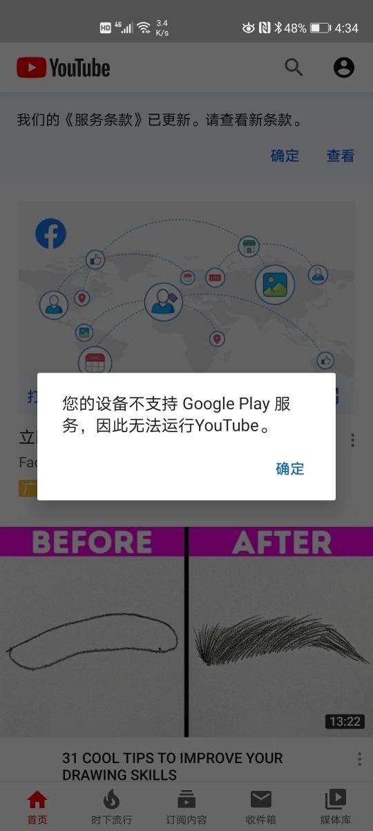 Screenshot_20191214_163403_com.google.android.youtube.jpg