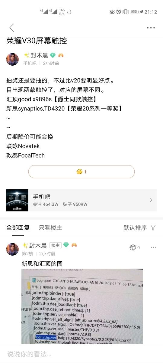Screenshot_20191213_211202_com.baidu.tieba_mini.jpg