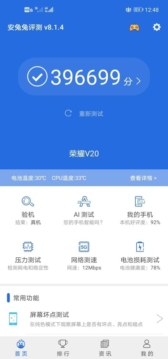 Screenshot_20191215_004827_com.antutu.ABenchMark.jpg