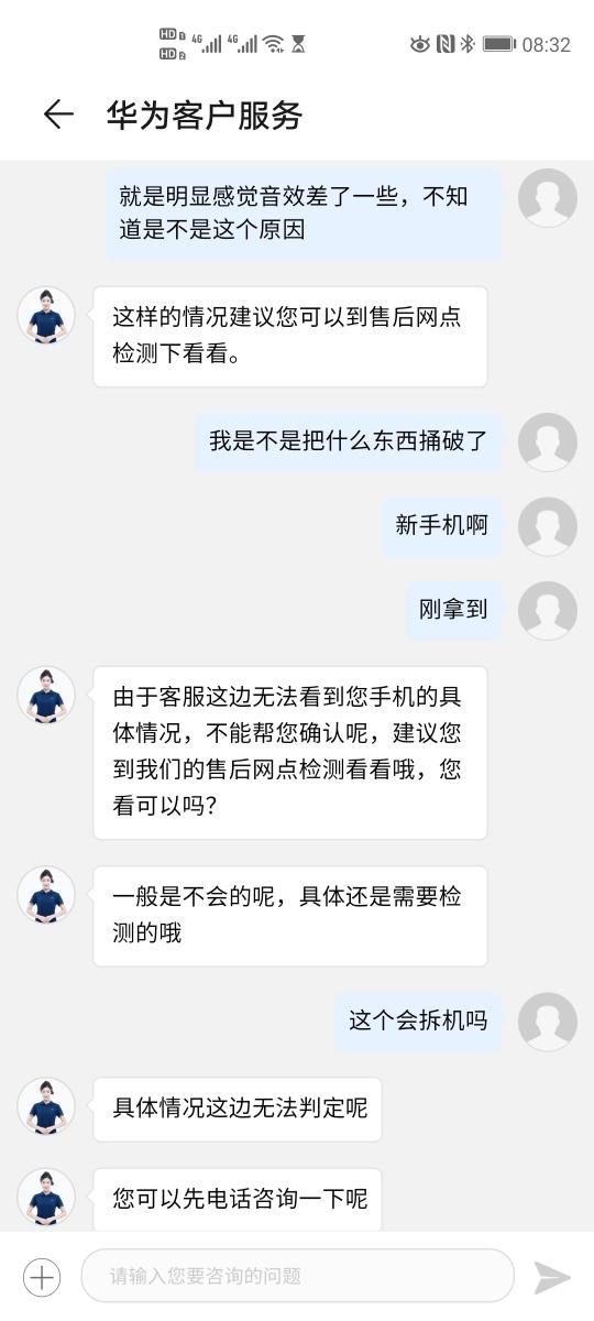 Screenshot_20191215_083207_com.huawei.phoneservice.jpg