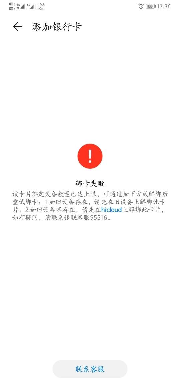 Screenshot_20191214_173642_com.huawei.wallet.jpg