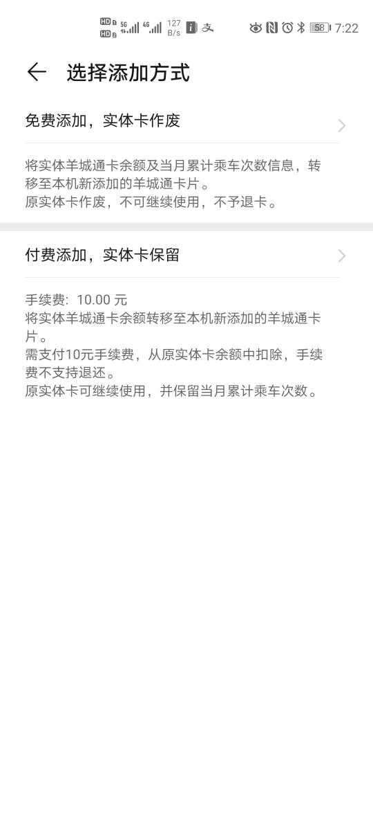Screenshot_20191215_192249_com.huawei.wallet.jpg