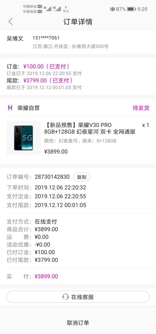 Screenshot_20191216_092938_cn.honor.qinxuan.jpg