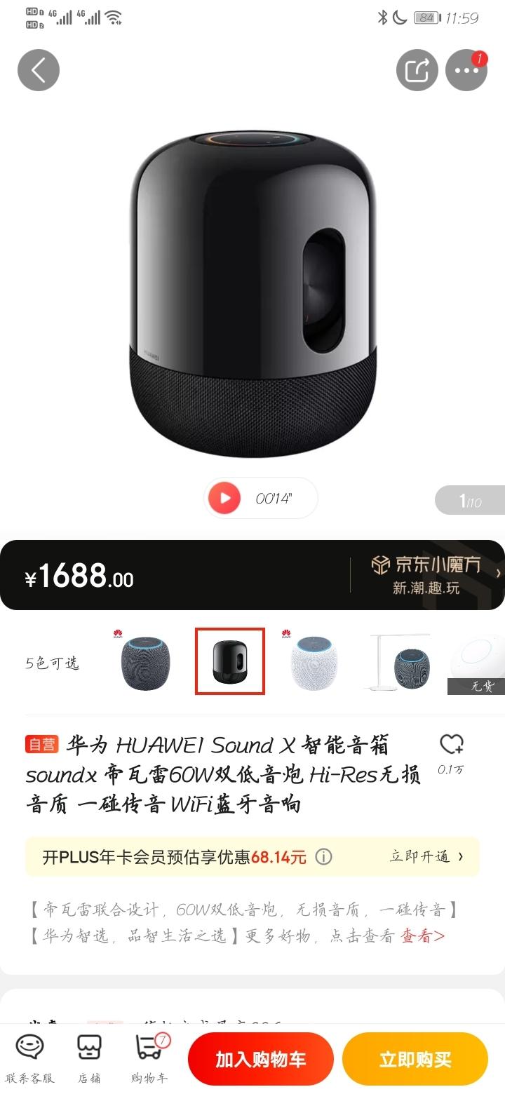 Screenshot_20191216_115932_com.jingdong.app.mall.jpg