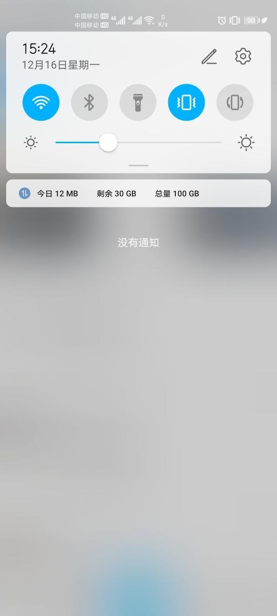 Screenshot_20191216_152425_com.huawei.fans.jpg