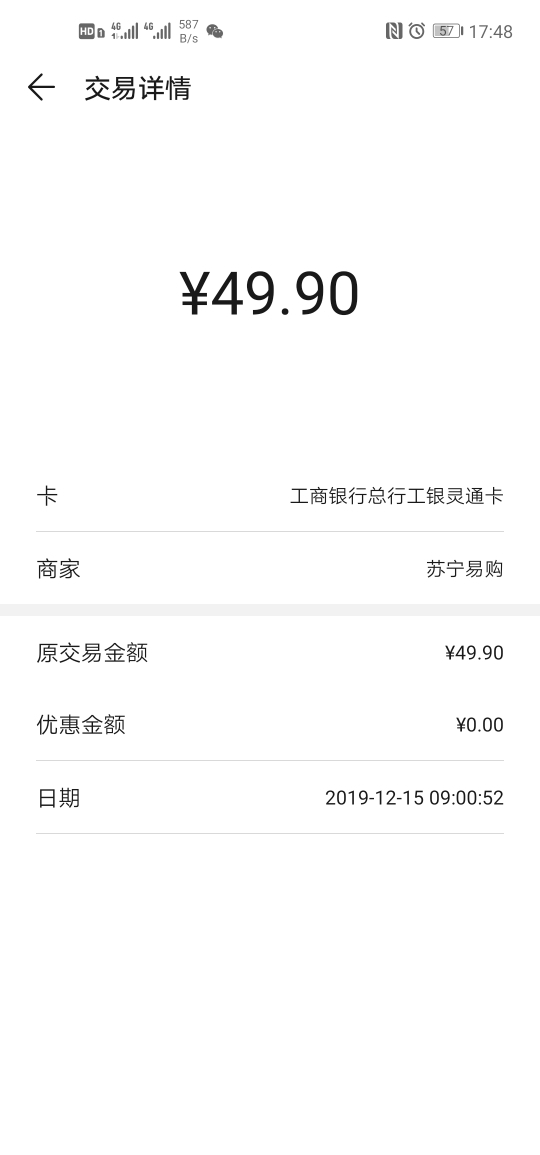 Screenshot_20191216_174844_com.huawei.wallet.jpg