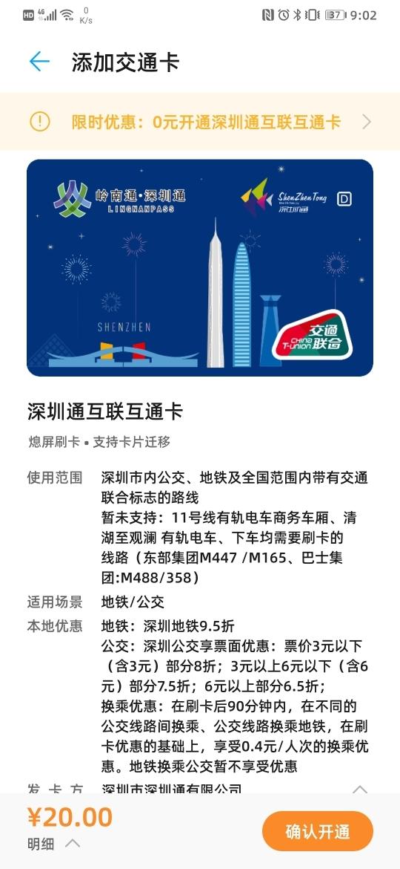 Screenshot_20191216_210228_com.huawei.wallet.jpg