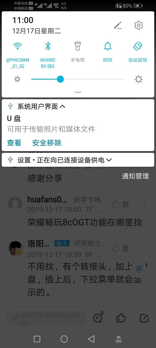 Screenshot_20191217_110010_com.huawei.fans.jpg