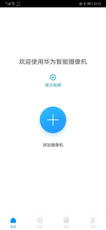 Screenshot_20191217_205908_com.huawei.ipc.jpg