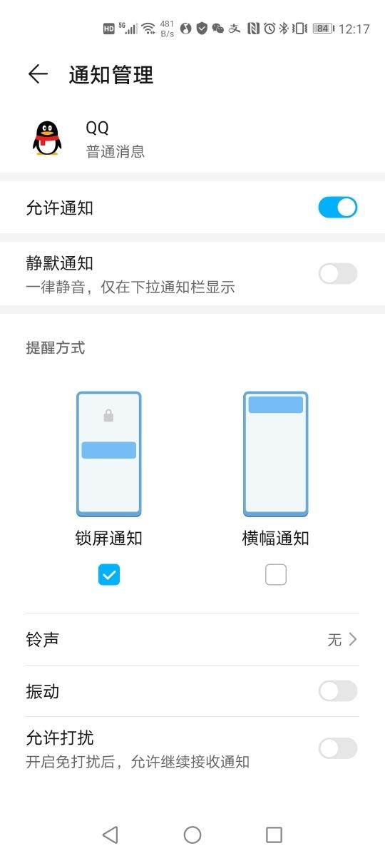 Screenshot_20191218_001715_com.huawei.systemmanager.jpg