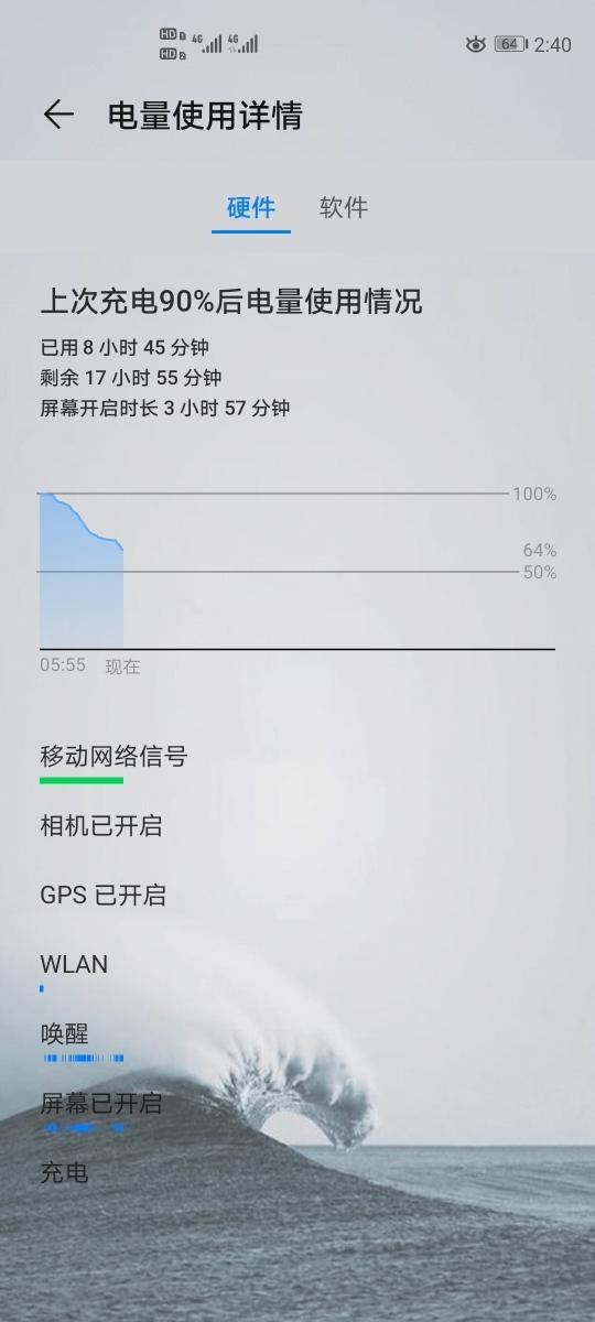 Screenshot_20191218_144039_com.huawei.systemmanager.jpg