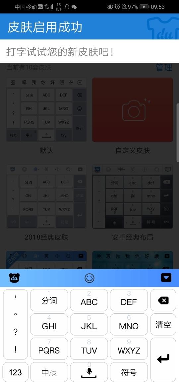 Screenshot_20191218_095342_com.baidu.input_huawei.jpg