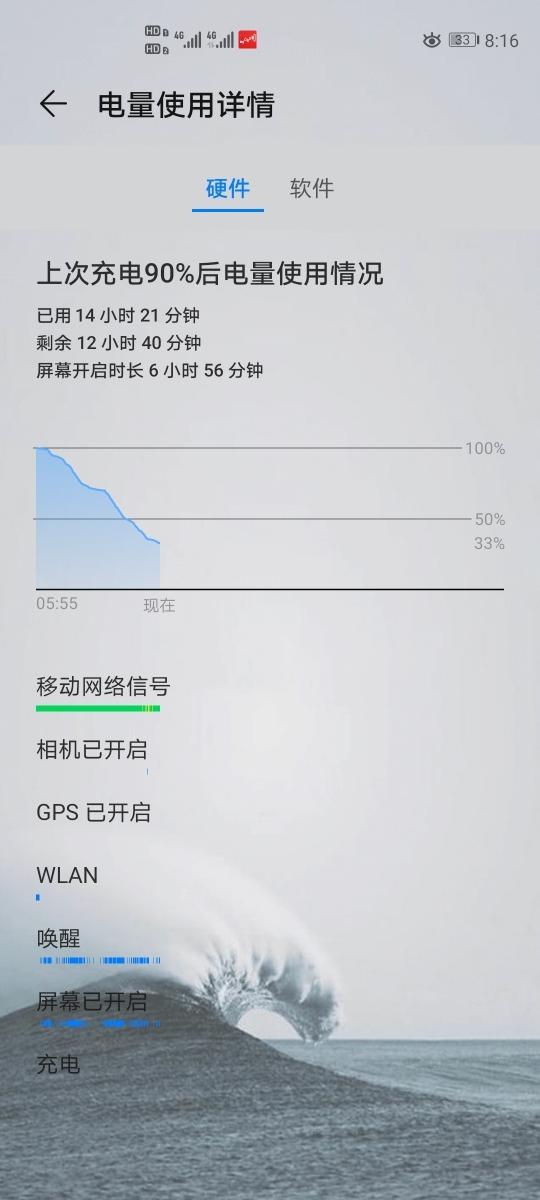 Screenshot_20191218_201658_com.huawei.systemmanager.jpg