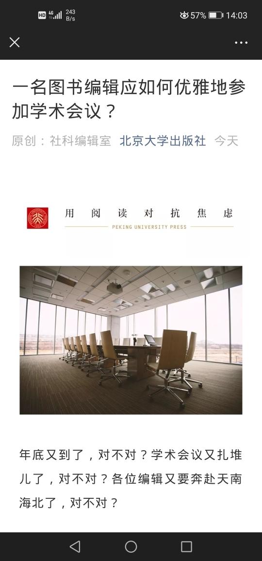 Screenshot_20191219_140324_com.tencent.mm.jpg
