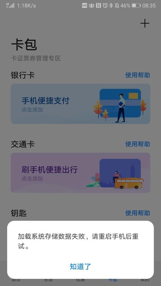Screenshot_20191219_083513_com.huawei.wallet.jpg