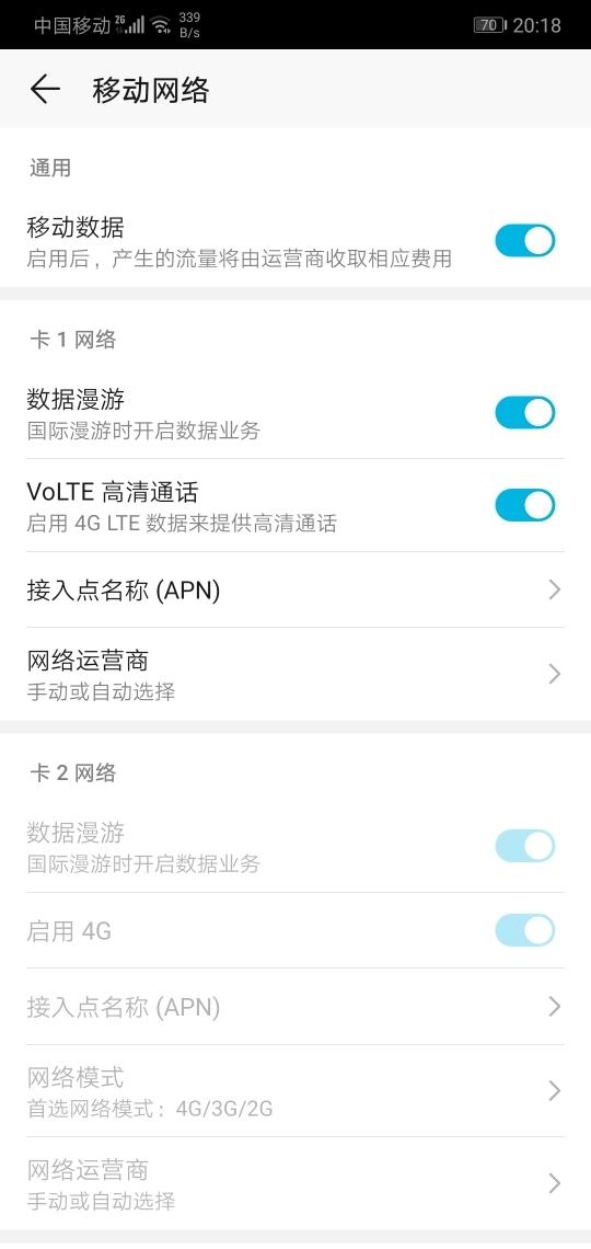 Screenshot_20191219_201836_com.android.phone.jpg