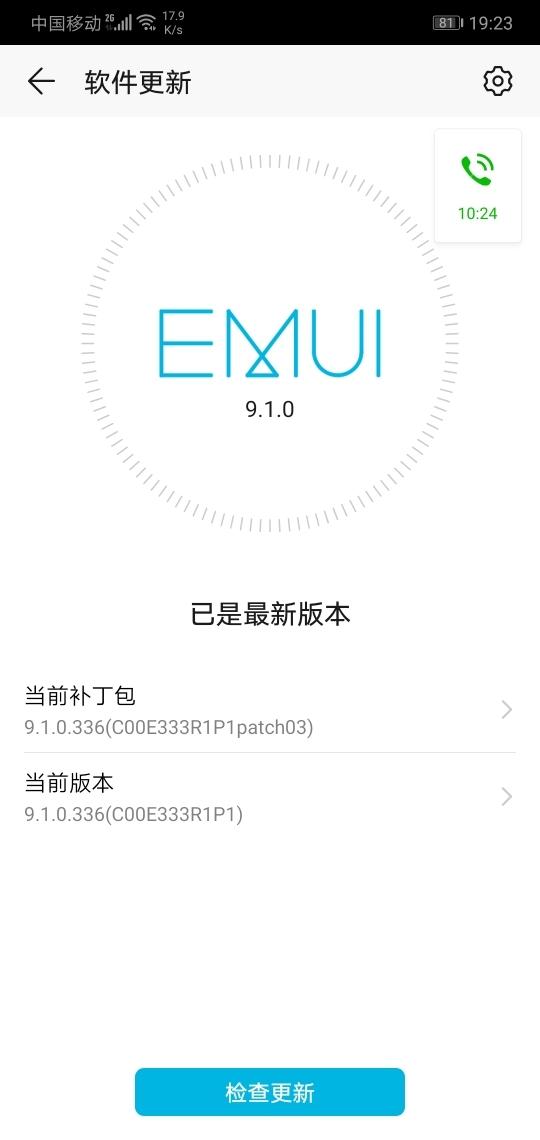 Screenshot_20191219_192337_com.huawei.android.hwouc.jpg
