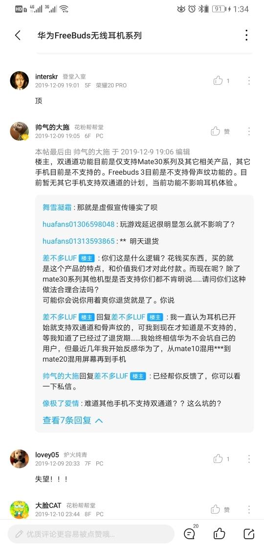 Screenshot_20191220_013420_com.huawei.fans.jpg