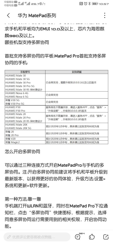 Screenshot_20191220_105720_com.huawei.fans.jpg
