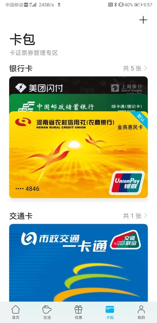 Screenshot_20191220_215747_com.huawei.wallet.jpg