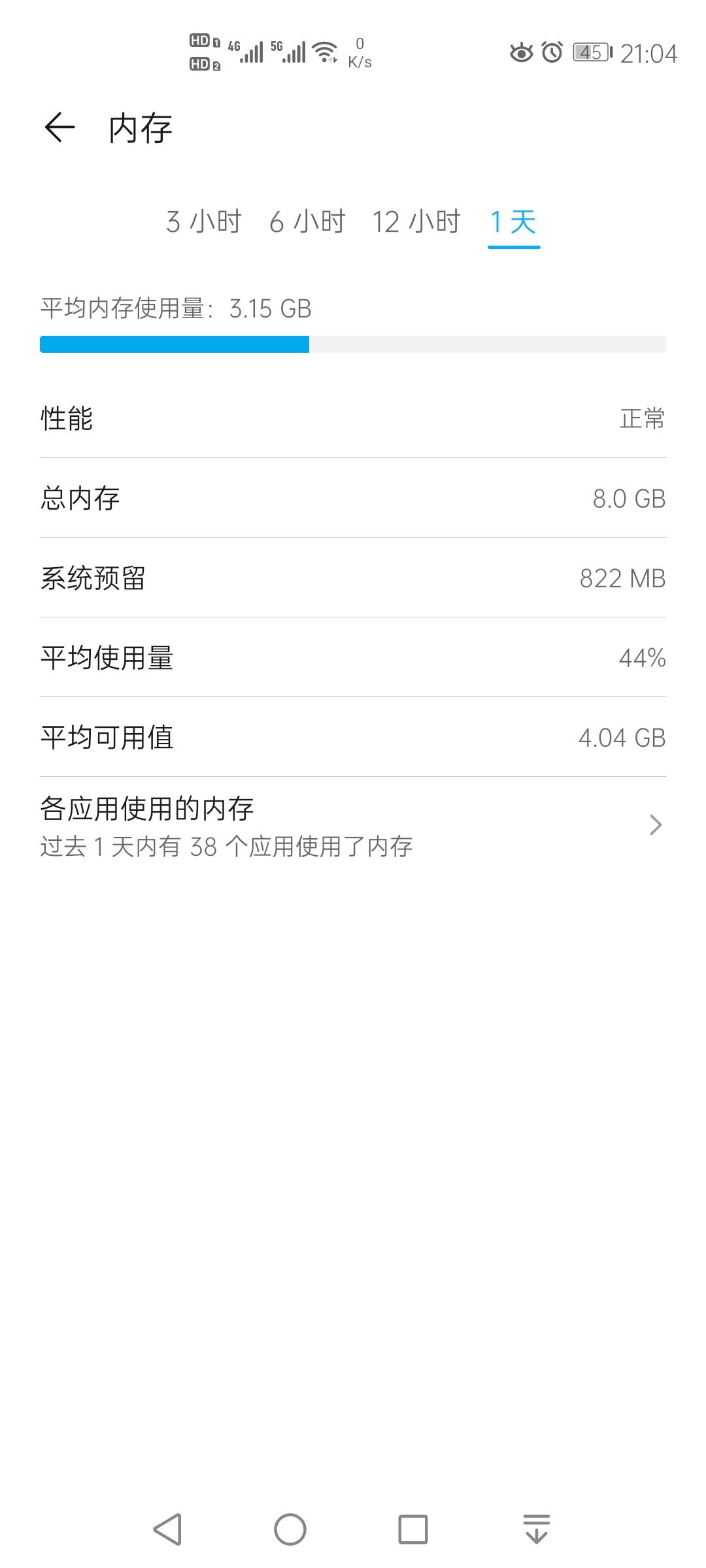 Screenshot_20191221_210424_com.android.settings.jpg