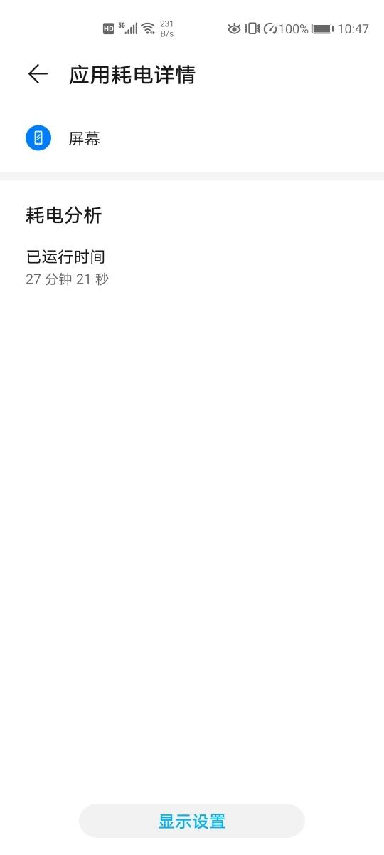 Screenshot_20191222_104721_com.huawei.systemmanager.jpg