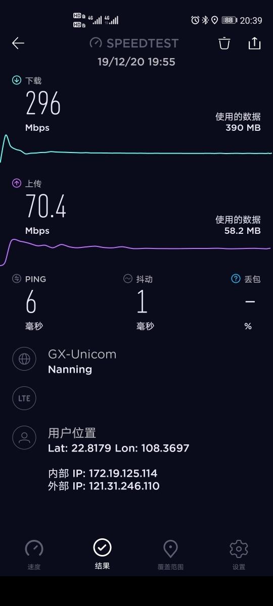 Screenshot_20191220_203932_org.zwanoo.android.speedtest.jpg