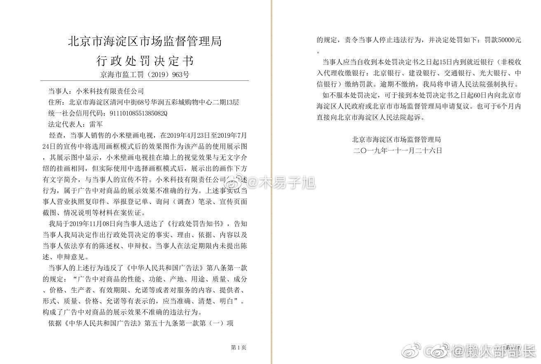 小米壁画虚假宣传被行政处罚.jpg
