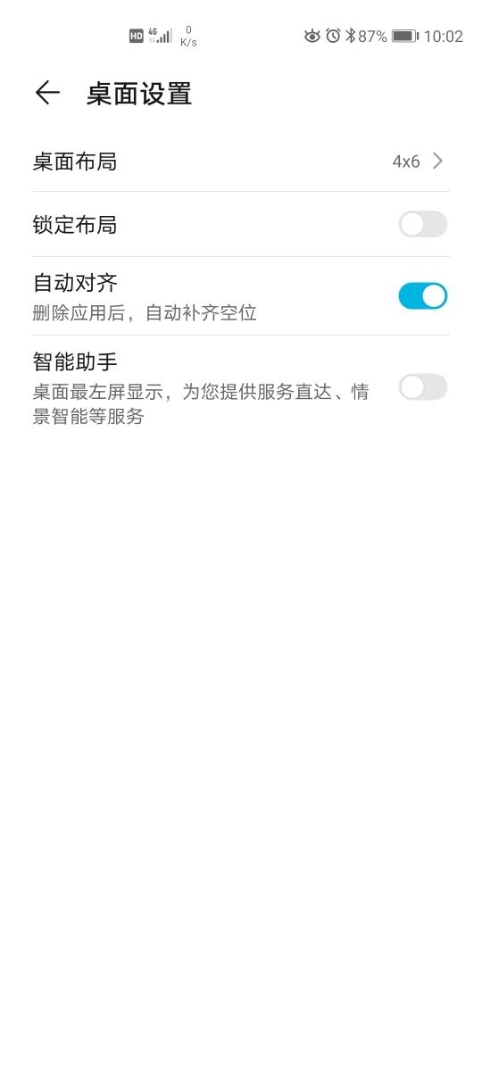 Screenshot_20191222_220224_com.huawei.android.launcher.jpg