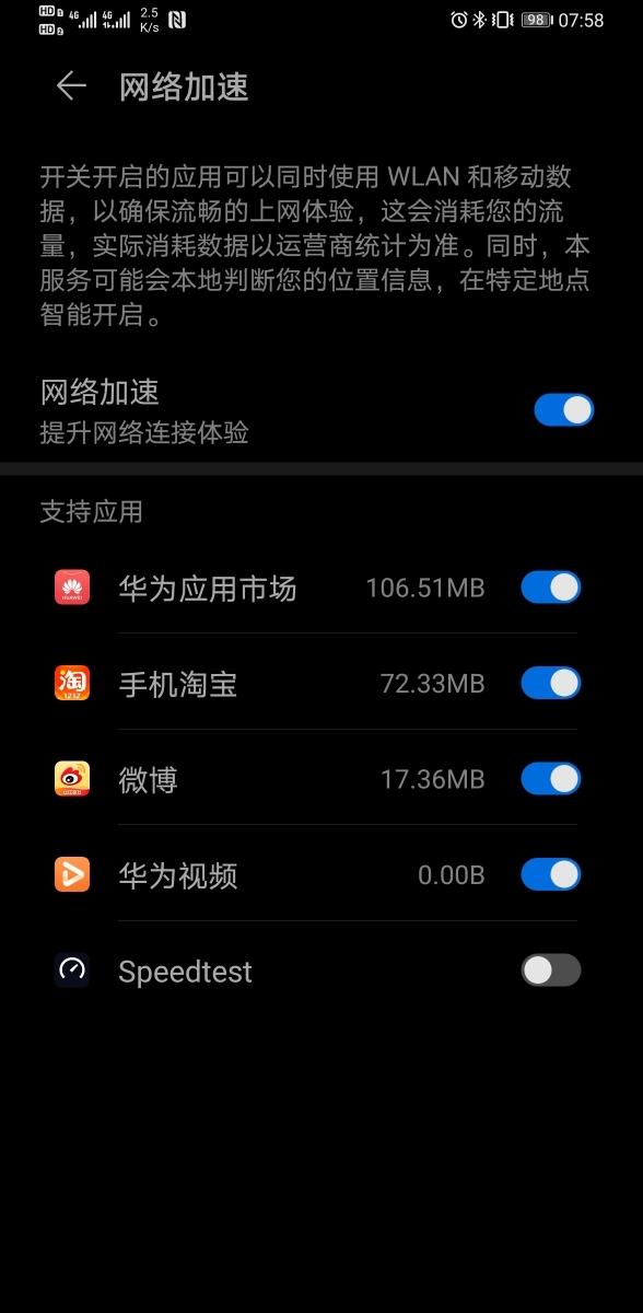 Screenshot_20191223_075849_com.huawei.android.dsdscardmanager.jpg