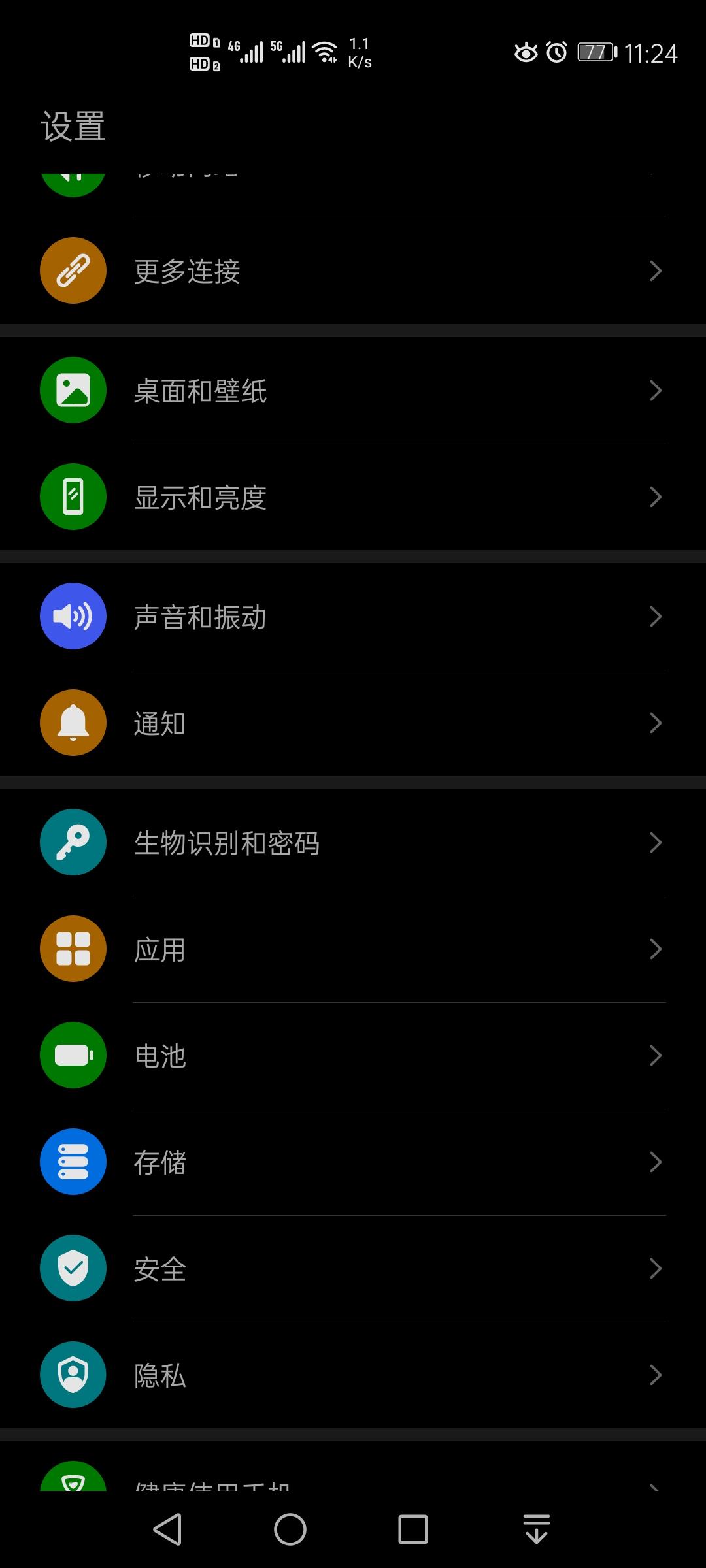 Screenshot_20191223_112402_com.android.settings.jpg