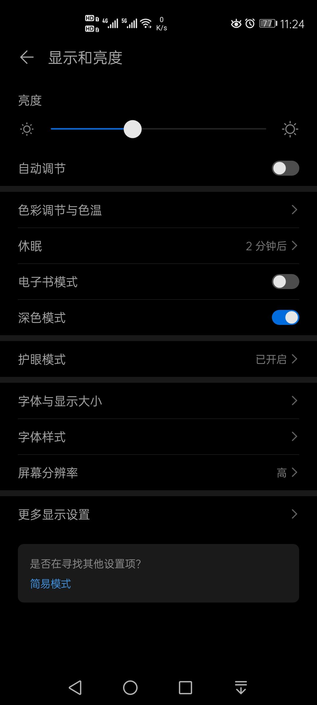 Screenshot_20191223_112412_com.android.settings.jpg