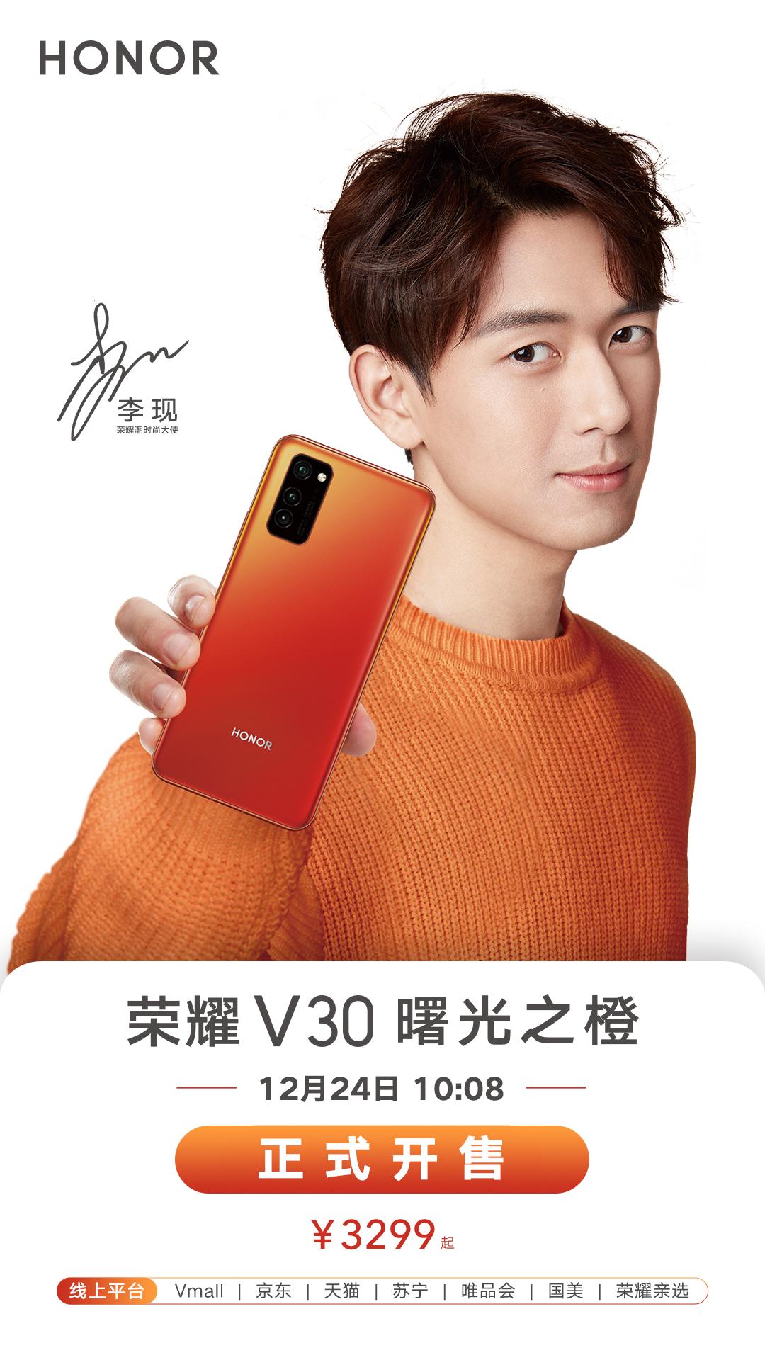 荣耀V30 橙色开售.jpg