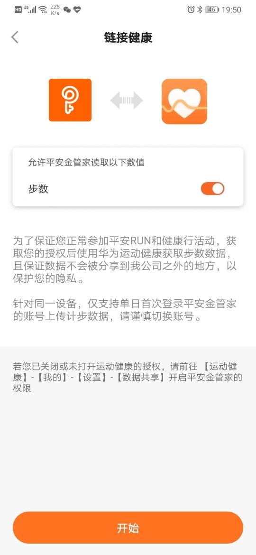 Screenshot_20191223_195038_com.pingan.lifeinsurance.jpg