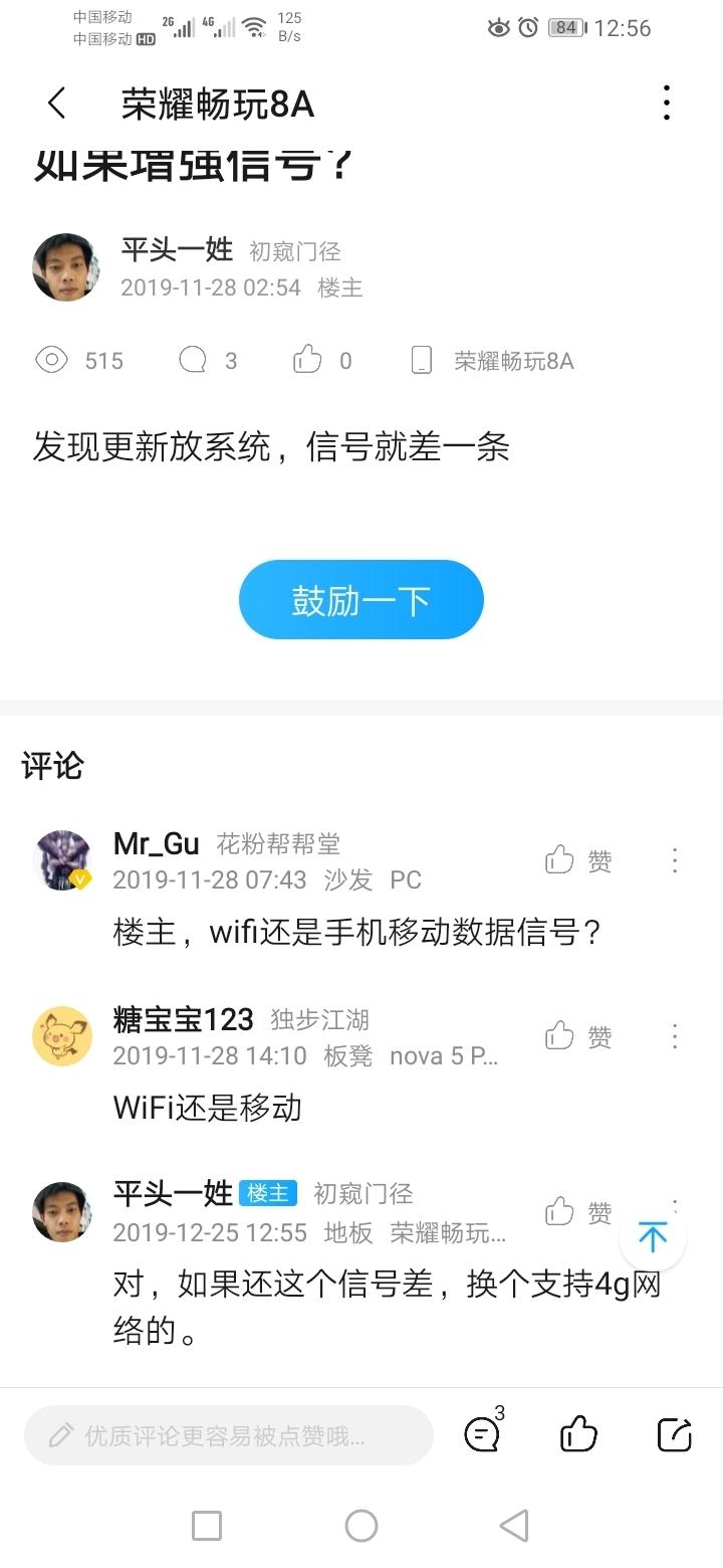 Screenshot_20191225_125617_com.huawei.fans.jpg