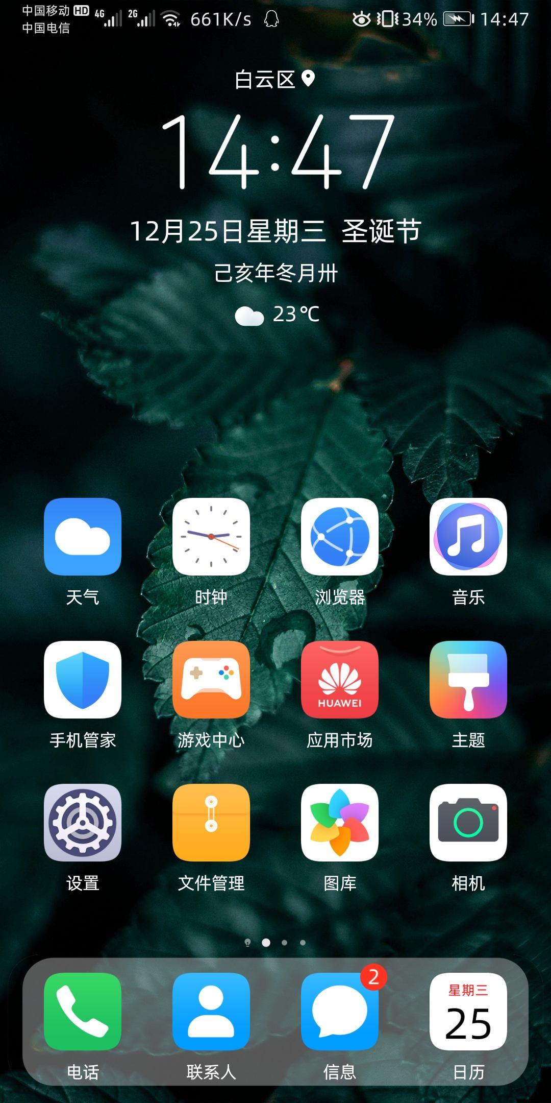 Screenshot_20191225_144721_com.huawei.android.launcher.jpg