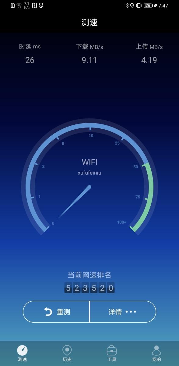 Screenshot_20191225_194713_com.uusense.speed.jpg