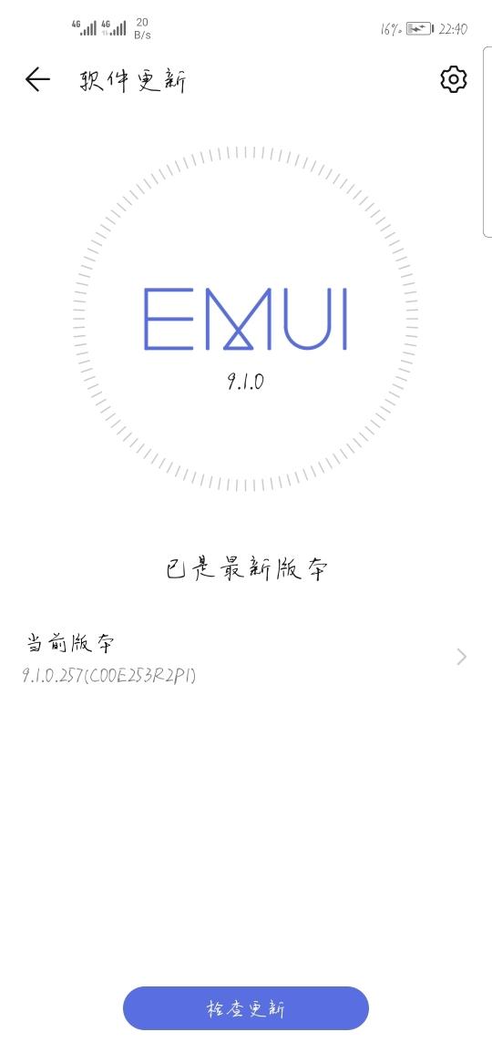 Screenshot_20191227_224014_com.huawei.android.hwouc.jpg