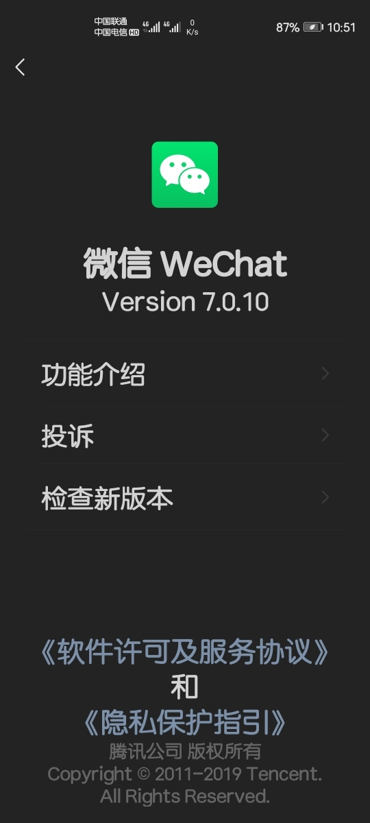 Screenshot_20191228_105140_com.tencent.mm.jpg