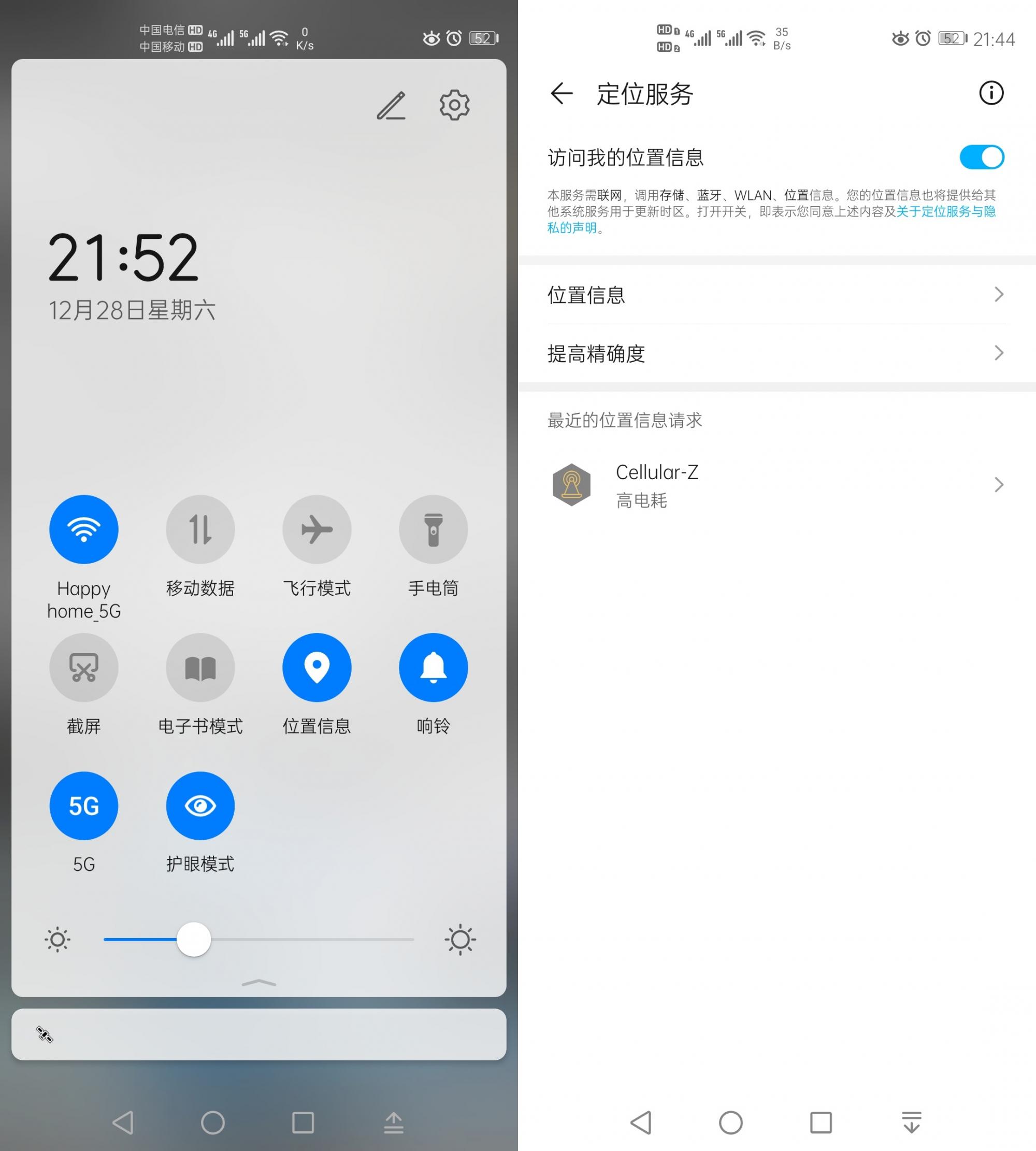 Screenshot_20191228_215202_com.huawei.android.lau.jpg