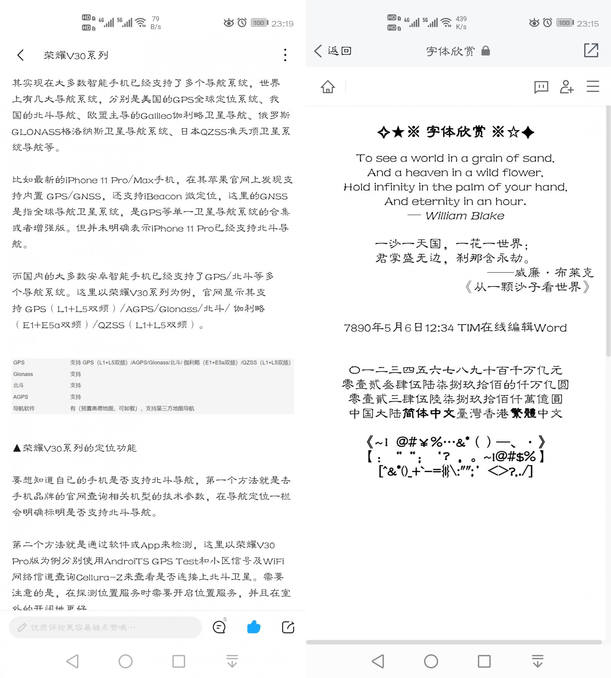 Screenshot_20191228_231931_com.huawei.fans.jpg